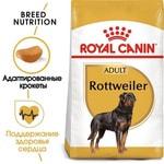 Сухой корм Royal canin ROTTWEILER ADULT. Вид 2