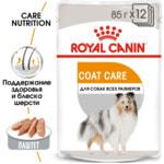 Влажный корм Royal Canin COAT BEAUTY POUCH LOAF (В ПАШТЕТЕ). Вид 2