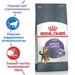 Сухой корм Royal Canin APPETITE CONTROL CARE. Вид 2