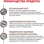 Влажный корм GASTROINTESTINAL PUPPY GIJ 29 CANINE (мусс). Вид 2