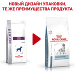 Сухой корм Royal canin SKIN SUPPORT. Вид 2