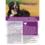 Сухой корм Gemon Dog Maxi Adult (курица и рис). Вид 2
