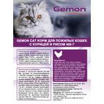 Сухой корм Gemon Cat Senior (курица и рис). Вид 2