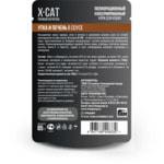Влажный корм X-Cat с уткой и печенью в соусе. Вид 2
