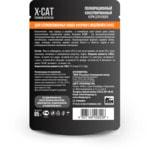 Влажный корм X-Cat с индейкой в соусе. Вид 2