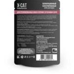 Влажный корм X-Cat с ягненком в соусе. Вид 2
