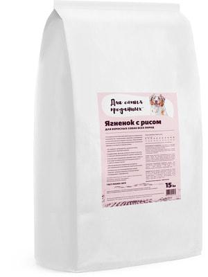 Сухой корм Для самых преданных (ягненок и рис)