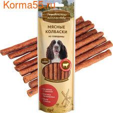 Деревенские лакомства для собак: мясные колбаски из говядины