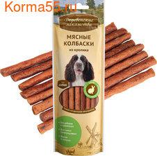 Деревенские лакомства для собак: мясные колбаски из кролика
