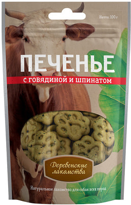 Деревенские лакомства: печенье с говядиной и шпинатом (фото)