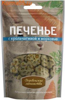 Деревенские лакомства: печенье с крольчатиной и морковью (фото)