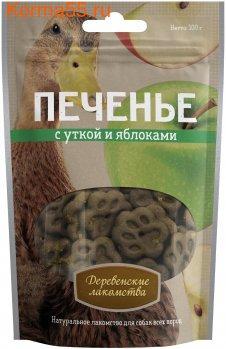 Деревенские лакомства: печенье суткой ияблоками (фото)