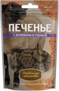 Деревенские лакомства: печенье с ягненком и тыквой (фото)