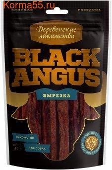 Деревенские лакомства: вырезка. Black Angus
