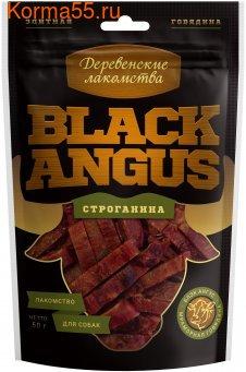 Деревенские лакомства: строганина. Black Angus