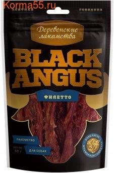 Деревенские лакомства: филетто. Black Angus