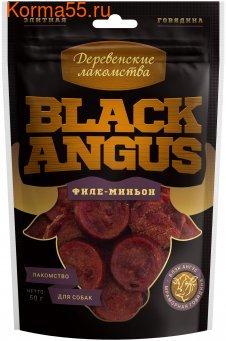 Деревенские лакомства: филе-миньон. Black Angus
