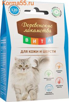 Деревенские лакомства Вита для кожи и шерсти для кошек