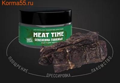 """Лакомство Meat Time Селезенка говяжья """"Хрустящие чипсы"""""""