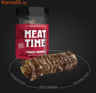 "Лакомство Meat Time Трахея говяжья ""Аппетитная трубочка"""