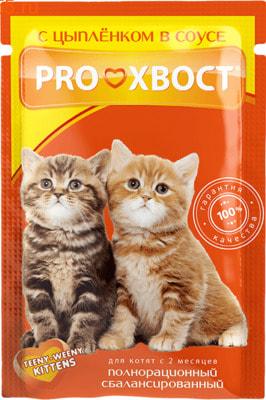 Влажный корм PROХВОСТ для котят с курицей в соусе