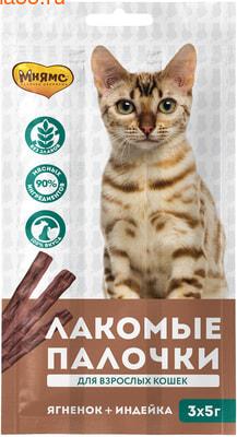 Лакомство для кошек «Мнямс Лакомые Палочки» (индейка и ягненок) (фото)