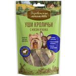 Деревенские лакомства для мини-пород: уши кроличьи с мясом ягненка