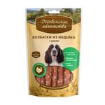 Деревенские лакомства для собак: колбаски из индейки с рисом