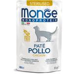 Влажный корм Mogne GRILL для стерилизованных кошек с курицей