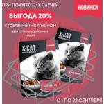 Влажный корм X-Cat с говядиной, ягненок в соусе